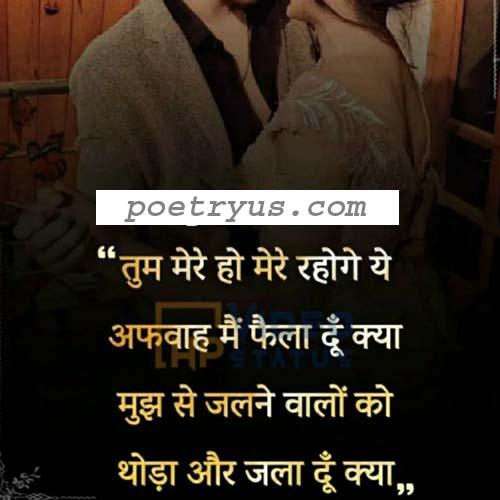 love shayari in hindi text messages