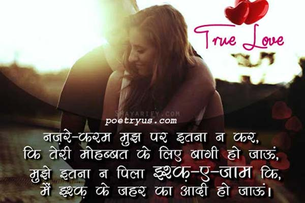 2 line love shayari in hindi text