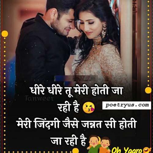 romantic love shayari in hindi text