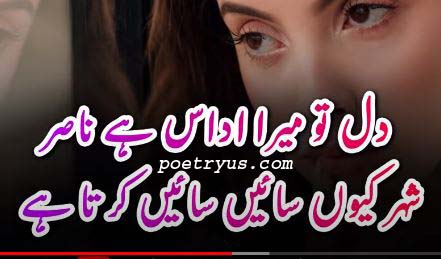 beautiful love shayari in urdu