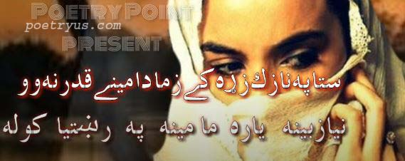 pashto sad poetry 2 line