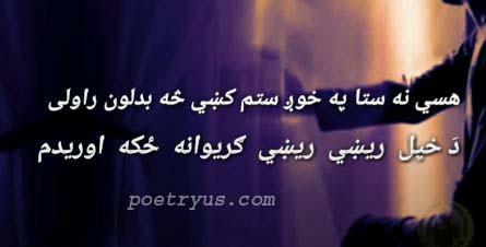 pashto poetry pukhtoon