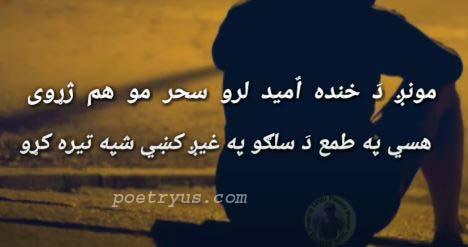 pashto sad poetry status