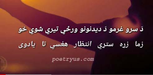 pashto poetry 2 lines