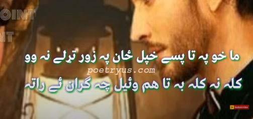 pashto poetry yaran sms