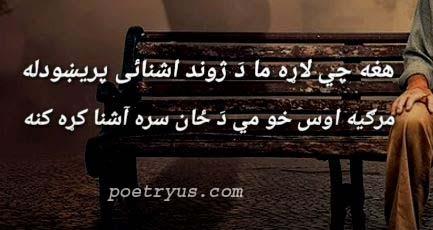 romantic pashto poetry