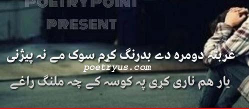 pashto poetry sms
