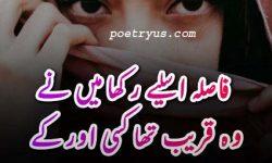 pics of beautiful poetry in urdu