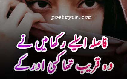 beautiful eyes shayari in urdu