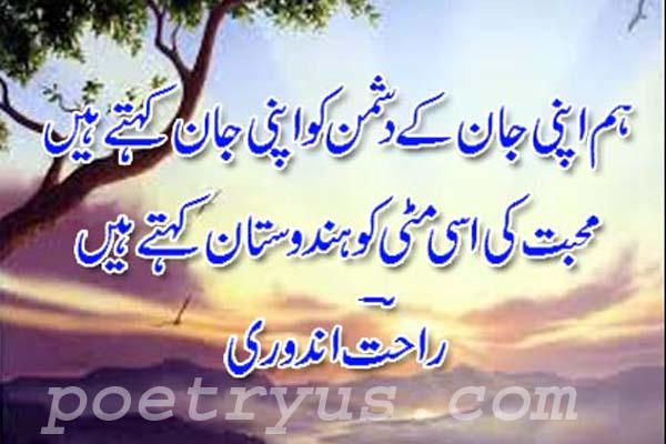 rahat indori shayari in urdu 2 line