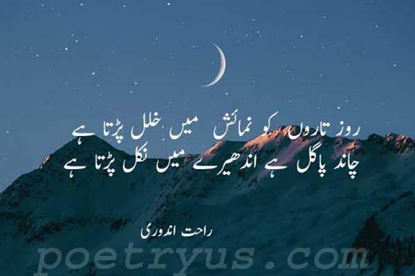 rahat indori shayari in urdu pdf