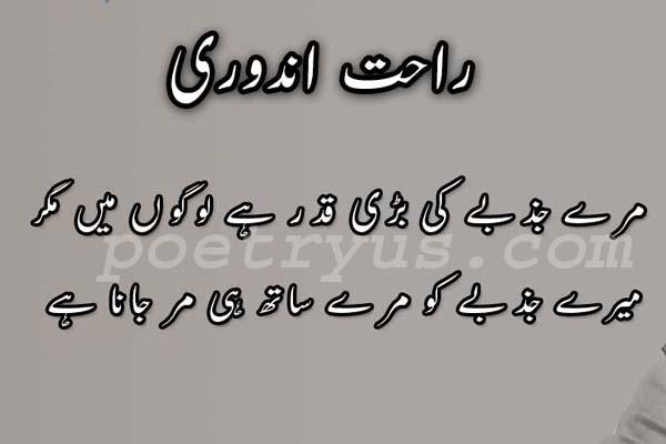 rahat indori love shayari in urdu