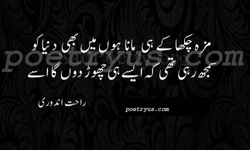 rahat indori shayari lyrics in urdu