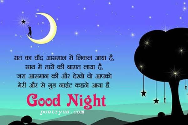 sad good night shayari