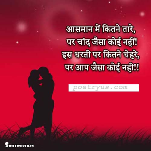 romantic heart touching love shayari in hindi for girlfriend