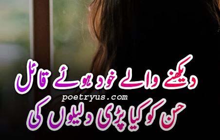 beautiful funny shayari in urdu