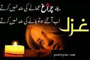 sad-ghazal-in-urdu