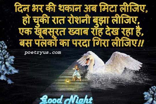 good night shayari dost
