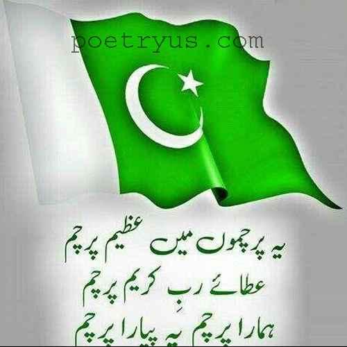 14 August Poetry in Urdu 2 Lines