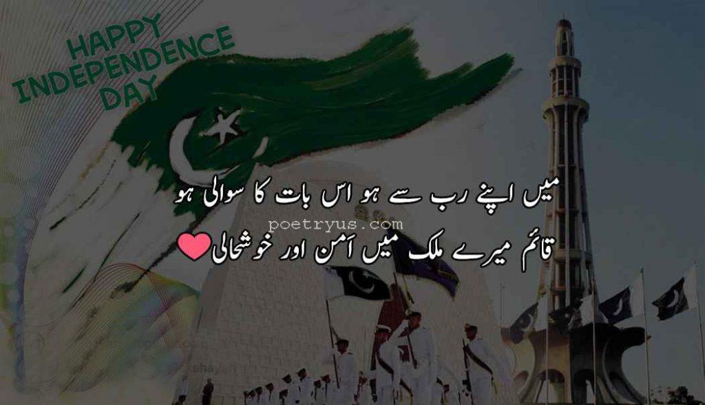 14 august shayari in urdu
