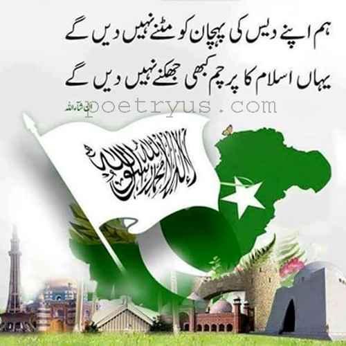 14 august shayari in urdu 2 lines