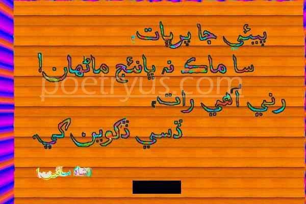 2 line sindhi poetry sms