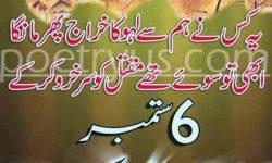 6 september defence day poetry in urdu