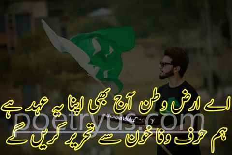 6 september defence day quotes