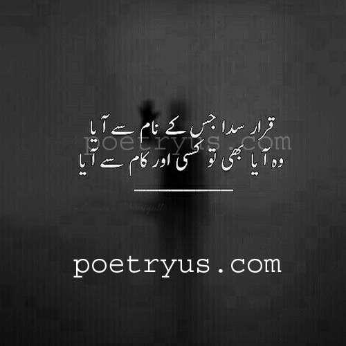 Dukh Quotes In Urdu