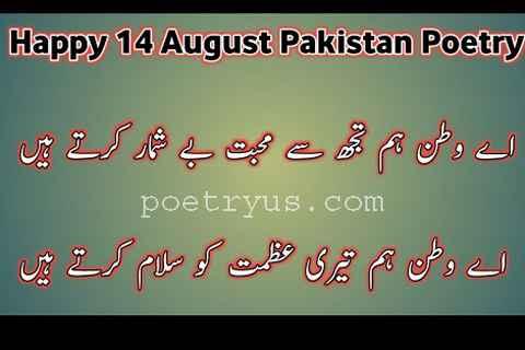 Independence Day Shayari Urdu