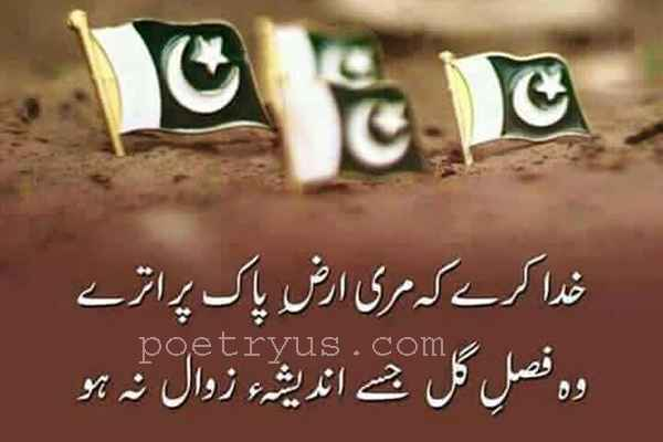 Independence Day of Pakistan greetings