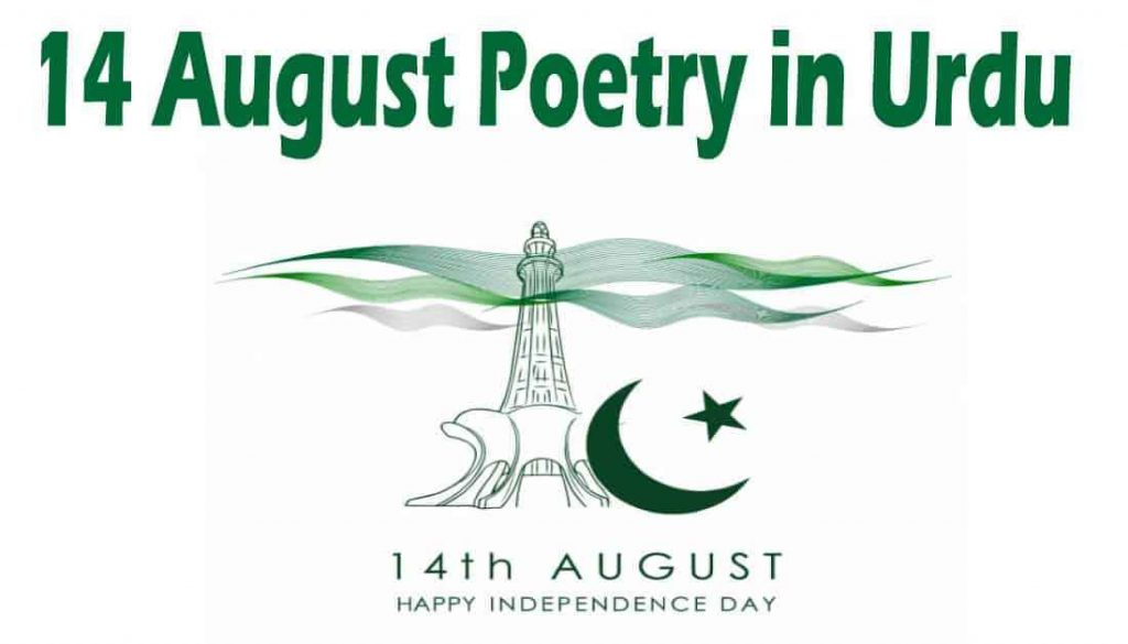 Independence Day quotes in Urdu