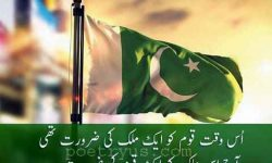 Pakistan Day Poetry in English