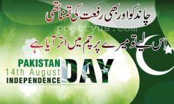 Urdu Poetry on Pakistan