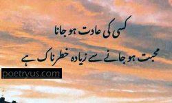 aadat shayari 2 line