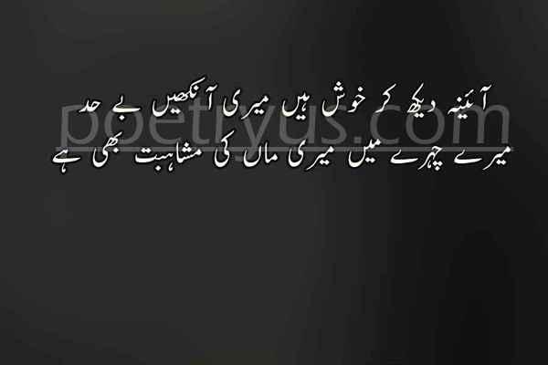 aaina love poetry