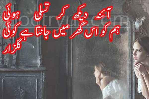 aaina poetry in urdu