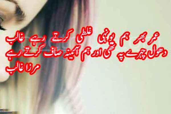 aaina shayari in english