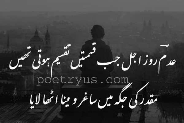 afsos shayari in urdu