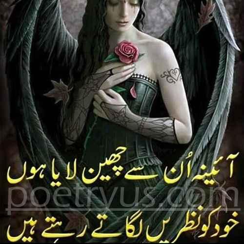 aina poetry in urdu 2 lines