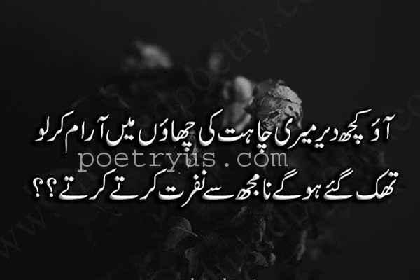 chahat in urdu