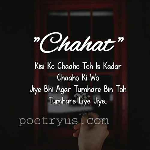 chahat poetry in hindi
