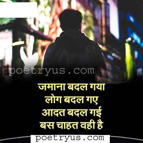 chahat poetry in urdu