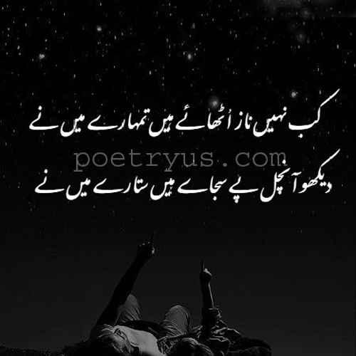 chahat shayari in urdu sms