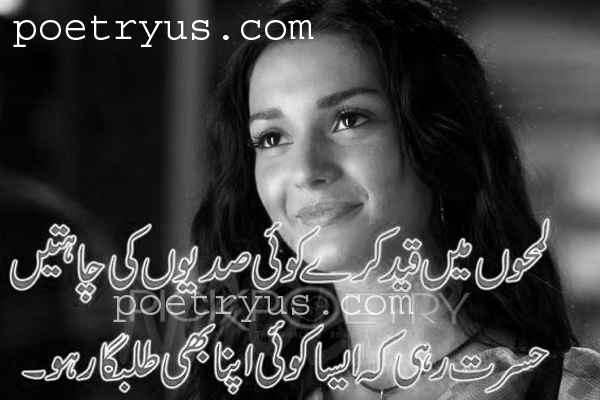 chahat sms