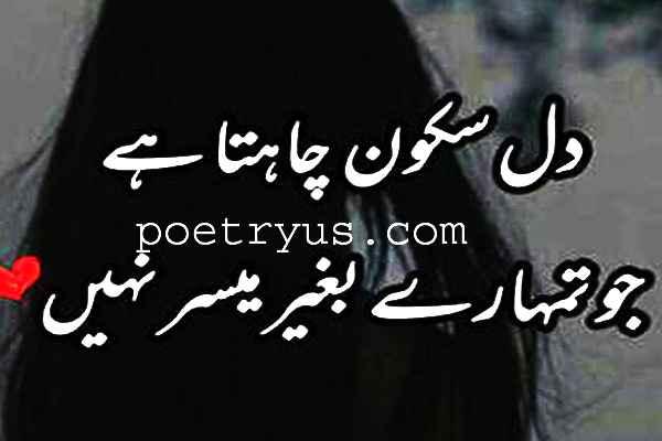 dil dukhane wali poetry in urdu