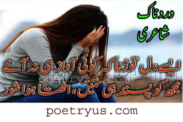 dil poetry 2 line