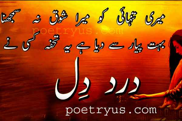 dil poetry in english
