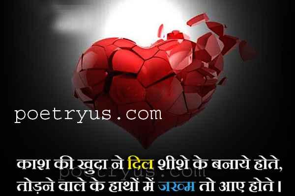 dil poetry in urdu sms
