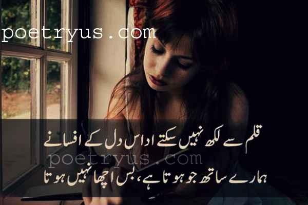 dil toota poetry in urdu